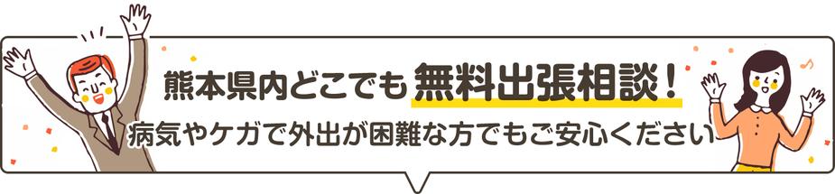 熊本県内どこでも無料出張相談!病気やケガで外出が困難な方でもご安心ください