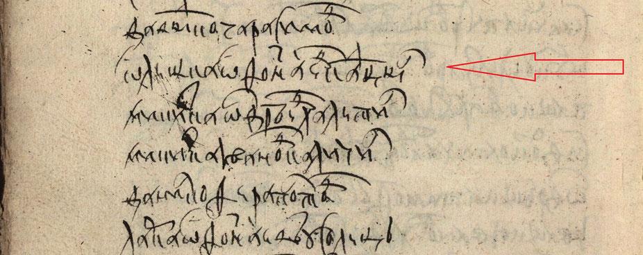 Поименный список красноярских служилых людей 1662 года, где записан казак Олешка Офонасьев Кадцын