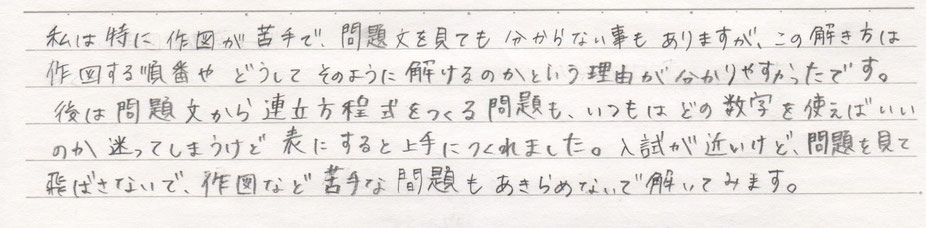 富士市の中学3年女子
