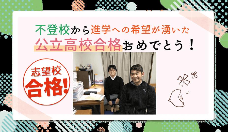 京都府公立高校合格おめでとう!ゆうくんインタビュー画像
