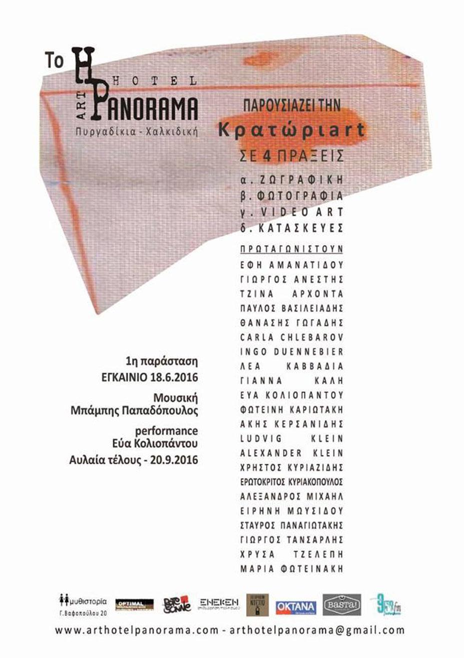 Carla Chlebarov - Art Hotel Panorama 2016