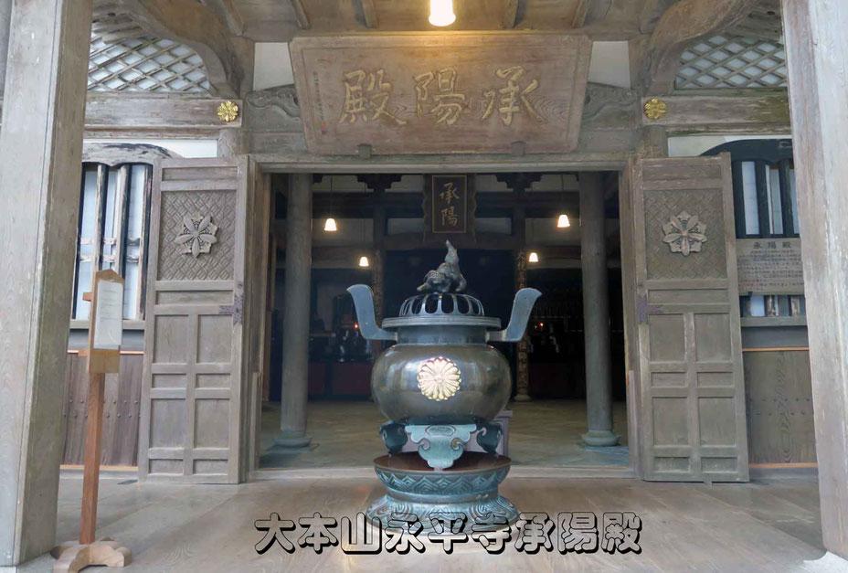 大本山永平寺・承陽殿 2019.1.23.