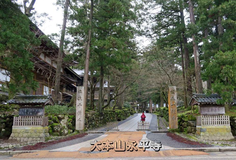 大本山永平寺・総門 2019.1.23.