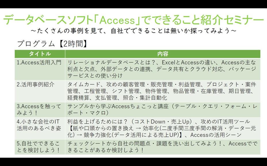 データベースソフト「Access」でできること紹介セミナー