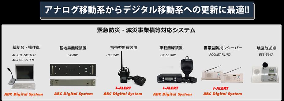 アナログ移動系からデジタル移動系への更新に最適