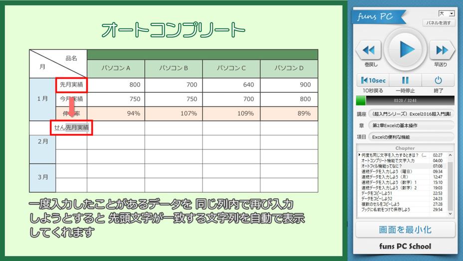 Excel超入門講座