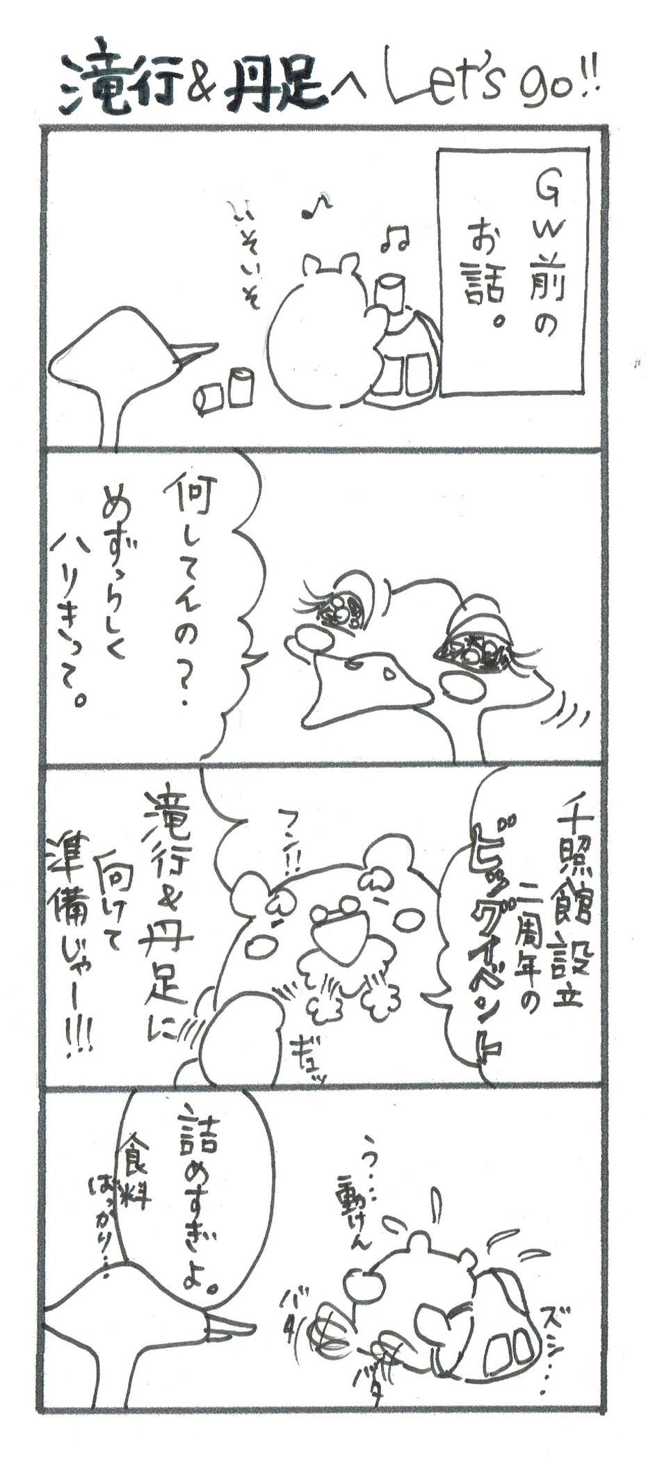 滝行&丹足へLet's go!!