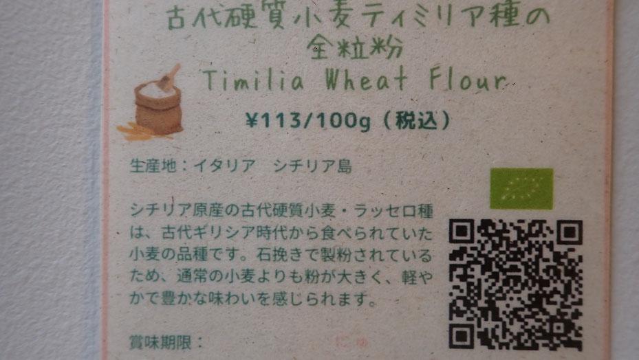 古代小麦の量り売りnue@国分寺カフェスロー