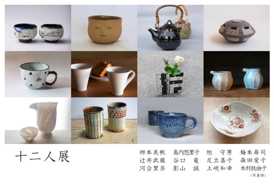 陶芸作家,多治見,本町オリベストリート,陶器,美濃焼,作家直売,陶器,器好き,岐阜,なでしこ蔵