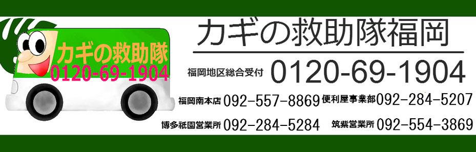 鍵の救助隊福岡の電話番号一覧