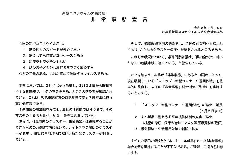 岐阜県 独自の「非常事態宣言」を発令 - 岐阜県よろず支援拠点