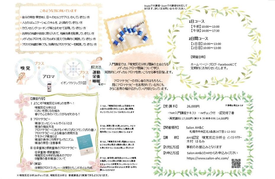 北海道札幌市で 嗅覚反応分析入門講座・IMチェックを受けるなら 香りとお料理の教室 salon AH&Cへ