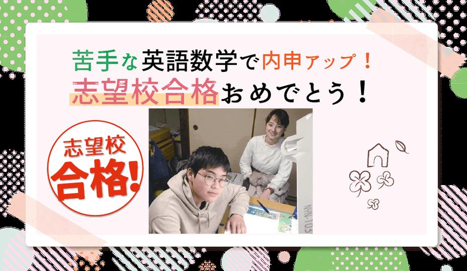 和歌山_苦手な英語数学・英語で内申アップ!志望校合格インタビュー。りょうくんの画像