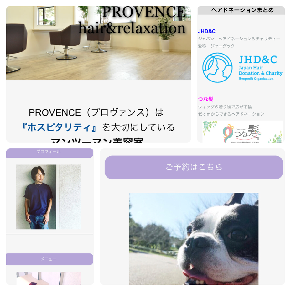 PROVENCEホームページ
