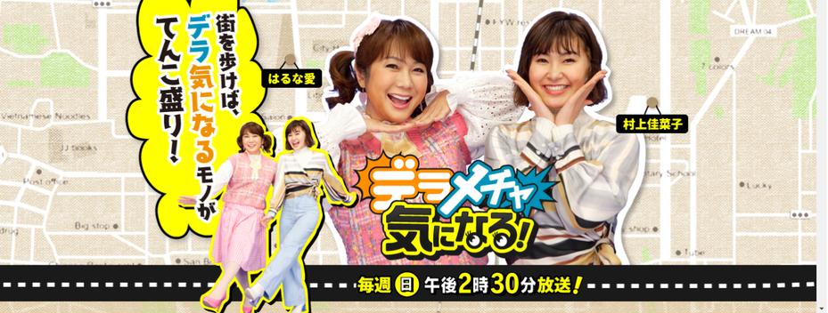 当店が、1月24日放送のテレビ愛知番組『デラメチャ気になる』に出演することとなりました! 皆さま、ぜひご覧ください。