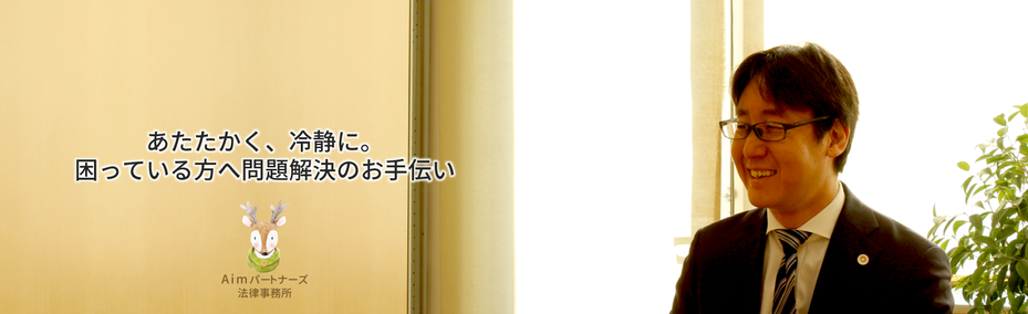札幌市中央区ににあるAimパートナーズ法律事務所では「あたたかく、冷静に」困っている方へ問題解決のお手伝いをいたします