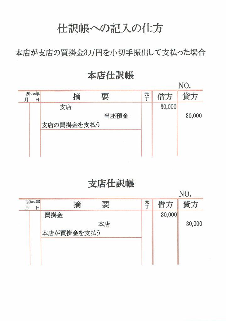 仕訳帳(支店・本店・当座預金・買掛金)