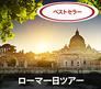 ローマ一日観光ツアー