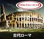 古代ローマ半日観光ツアー