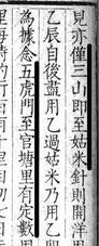 李鼎元『使琉球記』嘉慶七年序の師竹齋刊本 ハーバード大學藏 グーグル社提供
