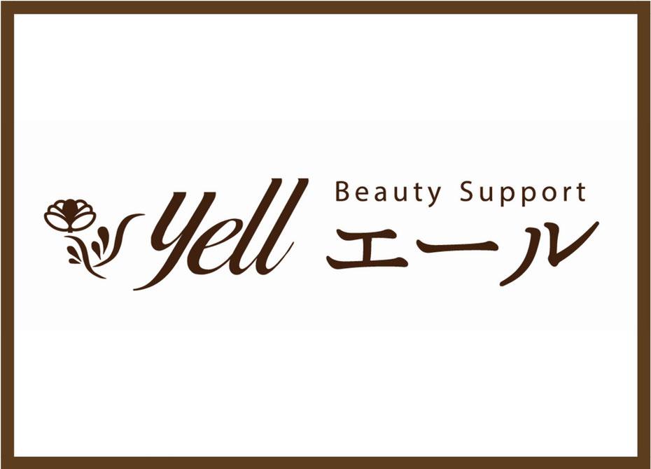 愛知岡崎エステサロン ビューティーサポートyellエールのロゴ