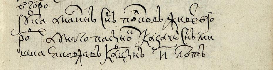 Фрагмент переписи г. Красноярска и уезда 6180 (1671) года