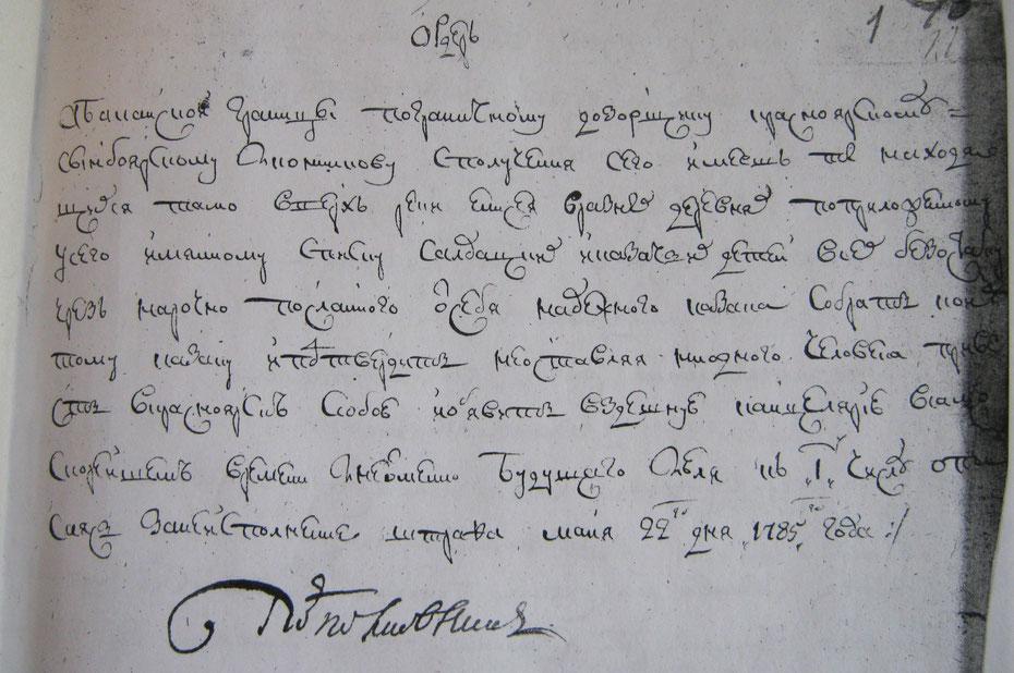 Фрагмент «Ордера» из Минусинского архива