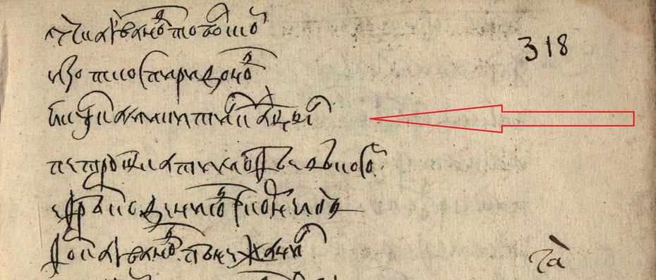 Поименный список красноярских служилых людей 1662 года, где записан казак Якунка Никитин Кадцын