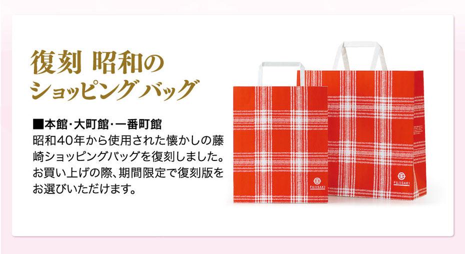 復刻 昭和のショッピングバッグ