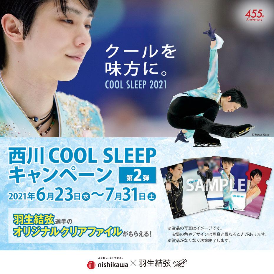 西川COOL SLEEP キャンペーン