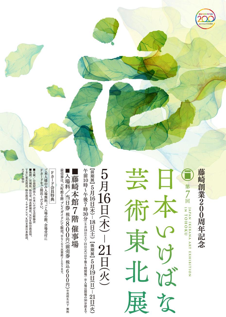 日本いけばな芸術東北展