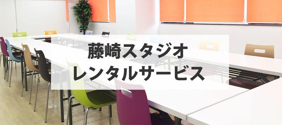 藤崎スタジオレンタルサービス