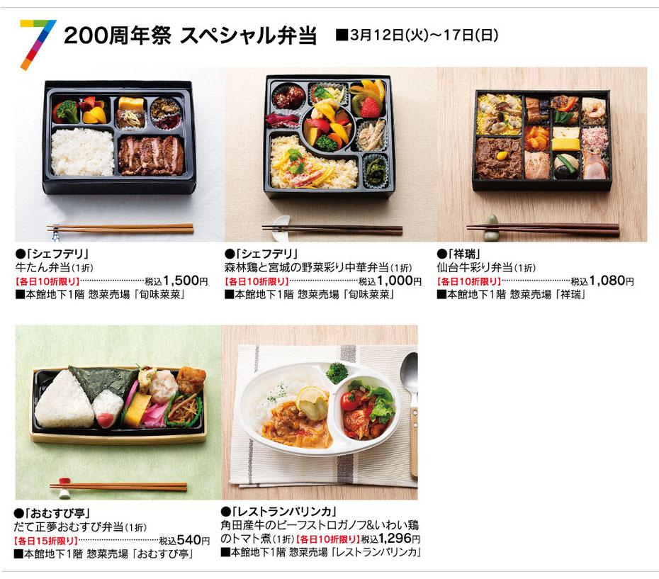 200周年スペシャル弁当