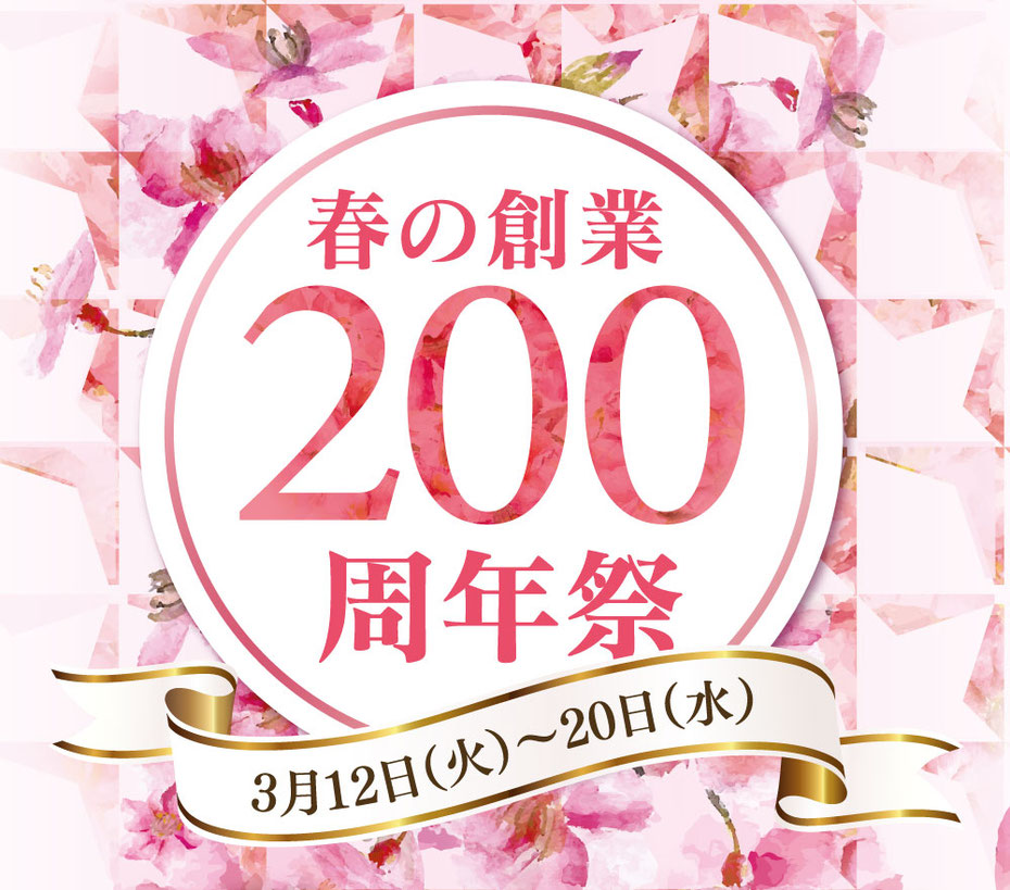 春の創業200周年祭