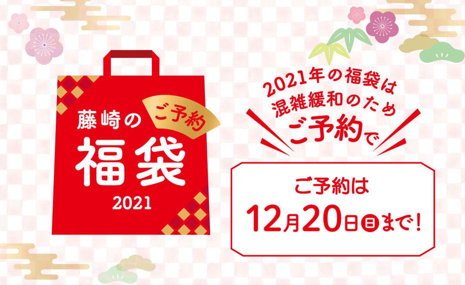 藤崎の福袋 2021
