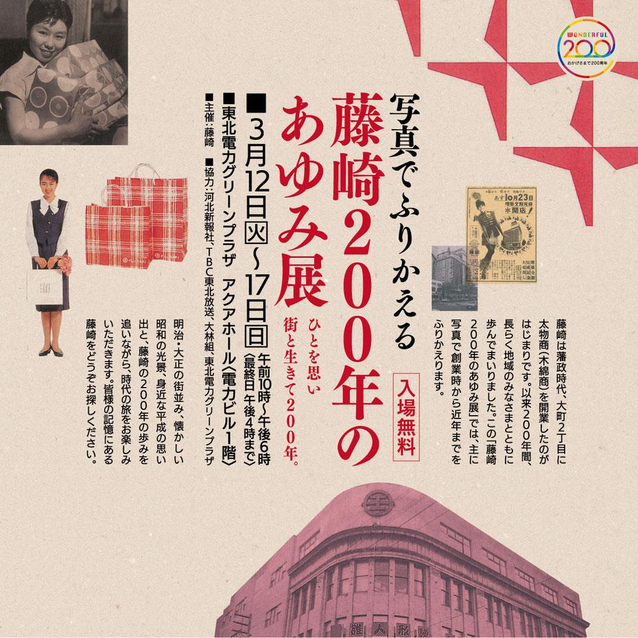 写真でふりかえる藤崎200年のあゆみ展