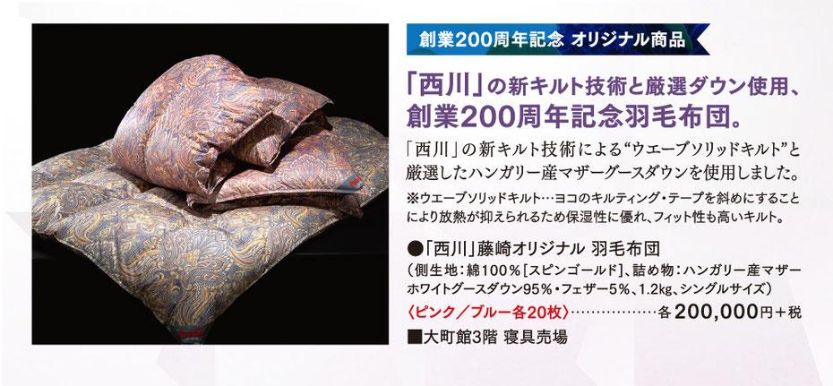 「西川」羽毛布団