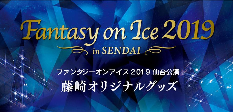 ファンタジーオンアイス2019 仙台公演