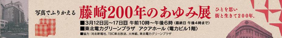 藤崎200年のあゆみ展