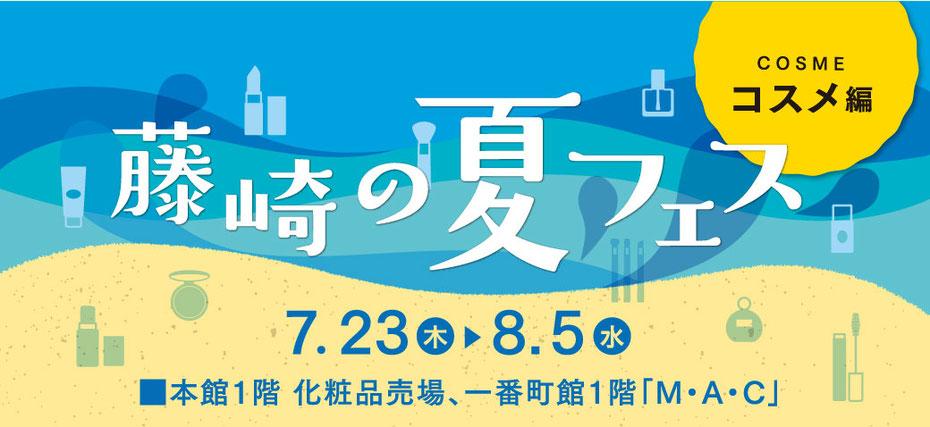 藤崎の夏フェス
