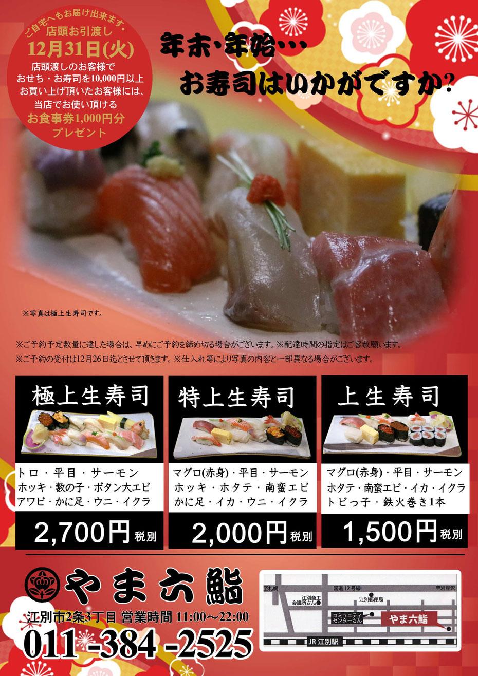 北海道 江別市 やま六鮨 年末お寿司