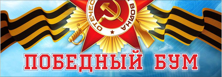 Атрибутика и украшения для празднования Дня Победы (9 мая) - купить в Казани