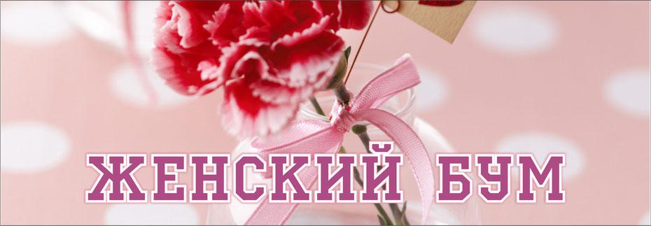 Атрибутика и украшения для празднования 8 марта (женского дня), упаковка для женских подарков - купить в Казани