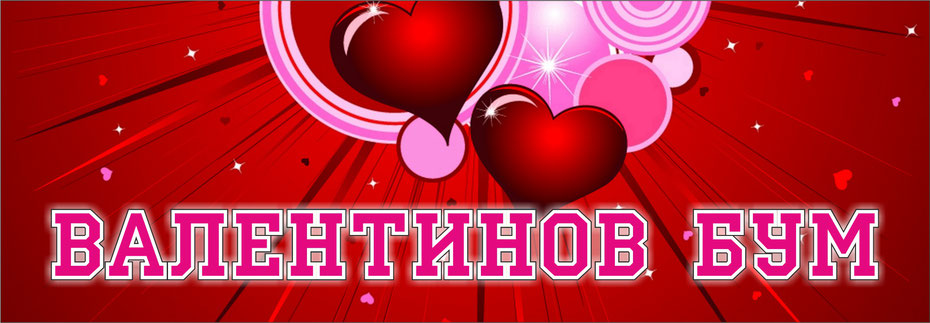 Атрибутика и украшения для празднования Дня святого Валентина (14 февраля), упаковка для подарков для любимых - купить в Казани