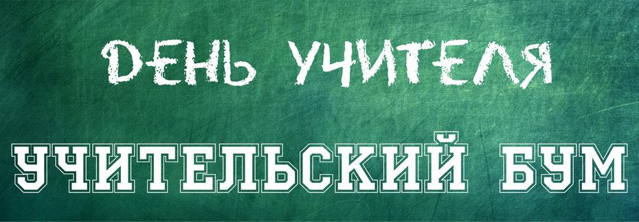 Атрибутика и украшения для празднования Дня учителя (5 октября), упаковка для подарков учителям - купить в Казани