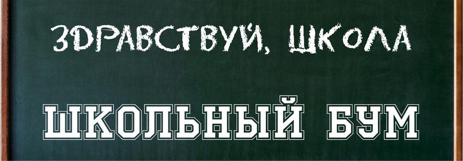 Атрибутика и украшения для празднования Дня знаний (1 сентября) - купить в Казани