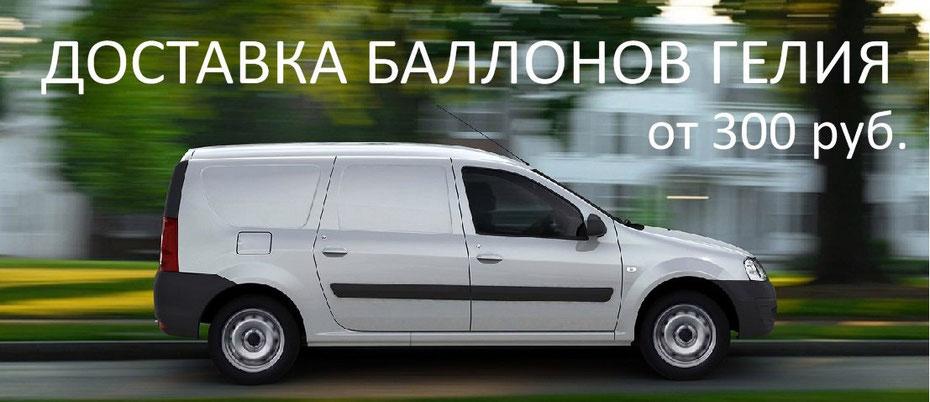 Компания Волшебник осуществляет в Казани доставку баллонов с гелием