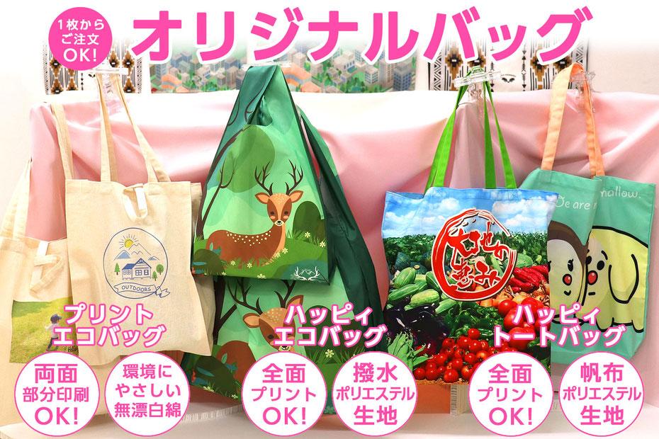 オリジナルバッグ(3種類)