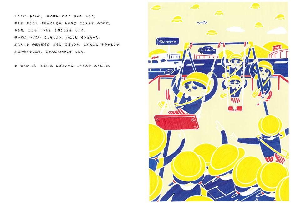 広島在住のイラストレーター、ミヤタタカシ の絵本「やってはいけないことをしよう」より抜粋。広島東洋カープの球場が見える公園のイラスト