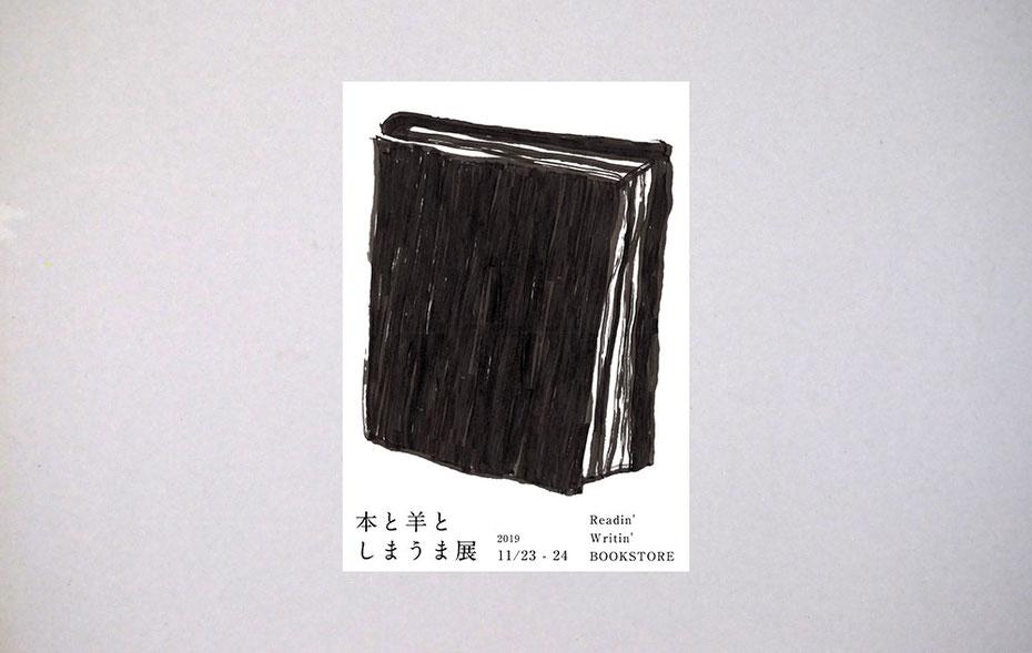 日本の絵本作家、イラストレーターのミヤタタカシが参加する本と羊としまうま展 at Readin' Writin ' BOOKSTORE